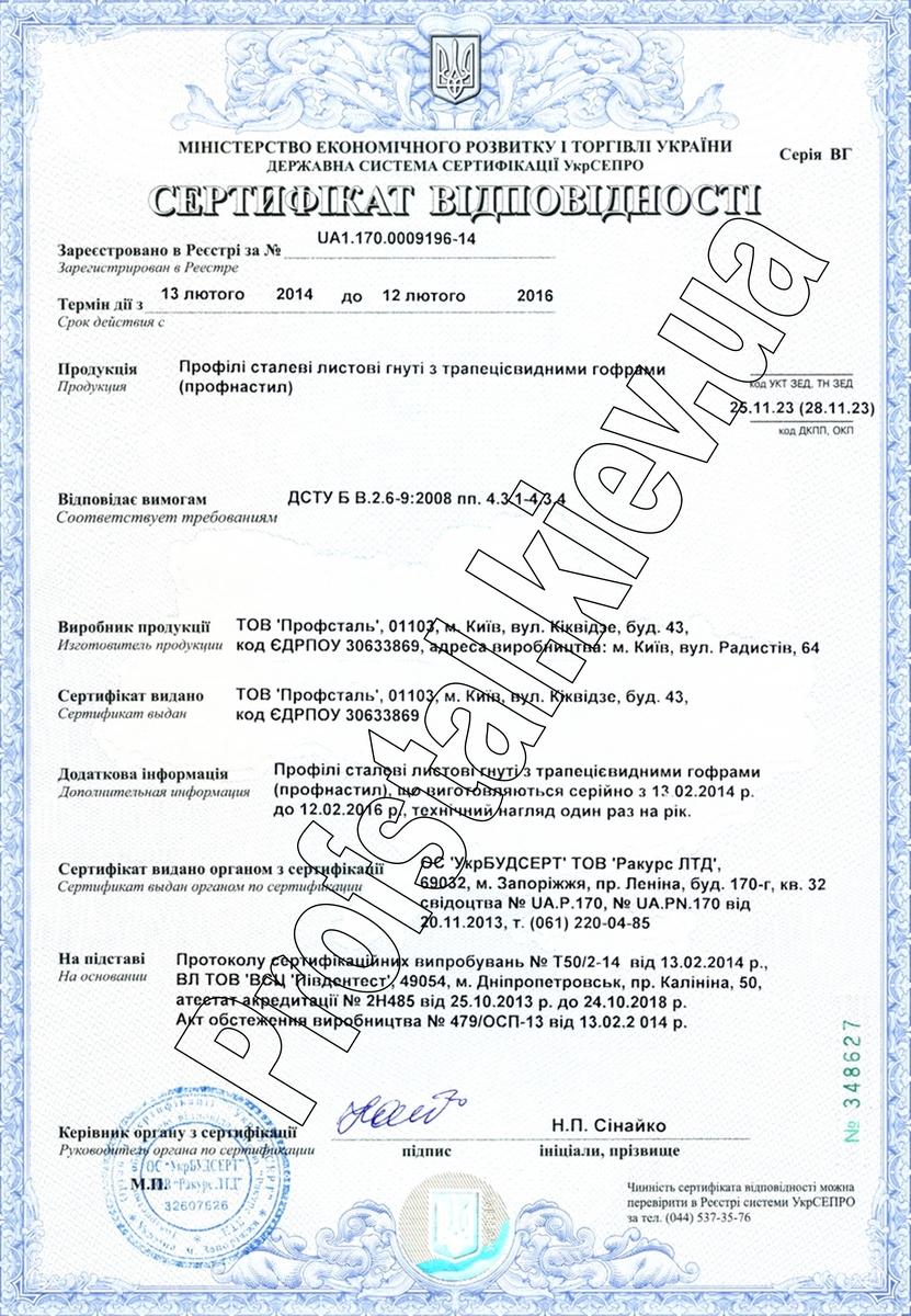 sertif-2-3