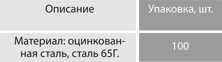 04-10 Анкерный подвес CS
