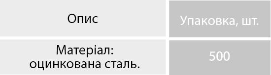 08-7 skoba-pruginnaya-ua