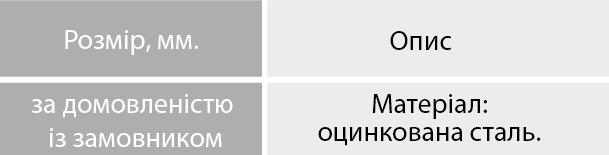 14-3 u-profil-ua